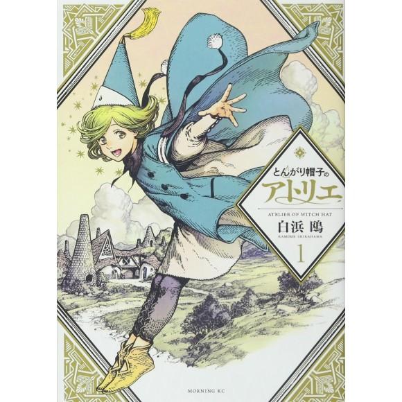 Tongari Boushi no ATELIER vol. 1 - Edição Japonesa