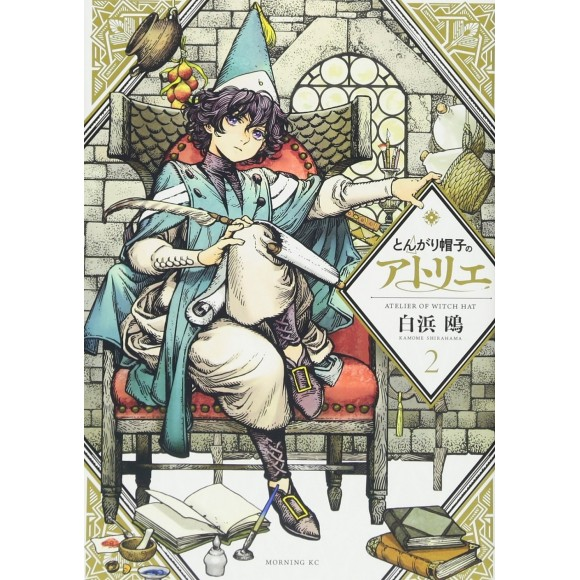 Tongari Boushi no ATELIER vol. 2 - Edição Japonesa