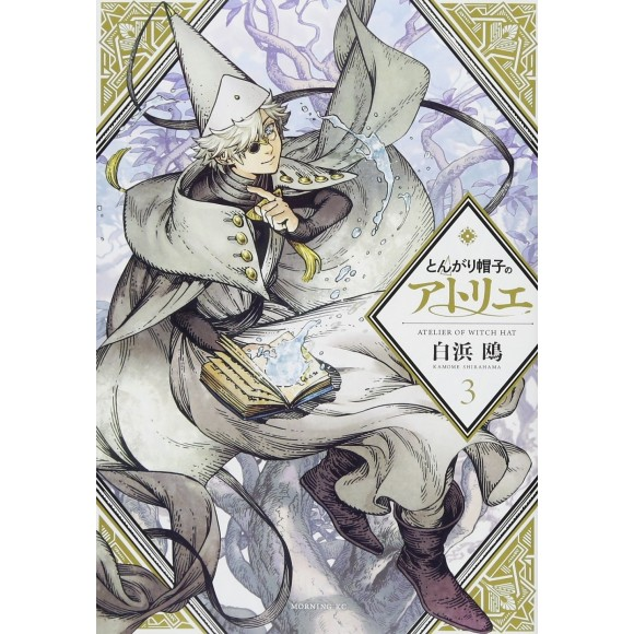 Tongari Boushi no ATELIER vol. 3 - Edição Japonesa