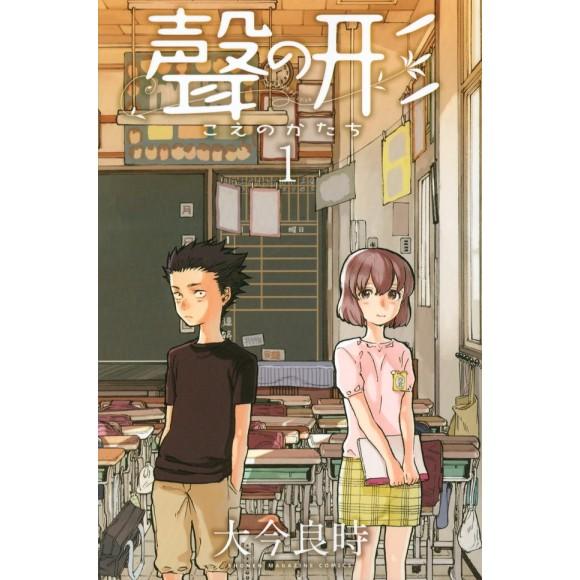 Koe no Katachi vol. 1 - Edição Japonesa