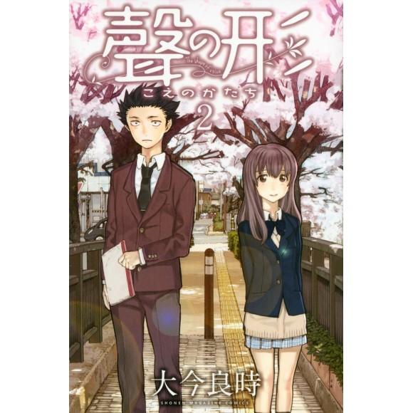 Koe no Katachi vol. 2 - Edição Japonesa