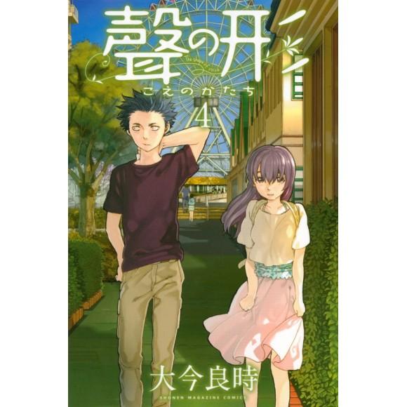 Koe no Katachi vol. 4 - Edição Japonesa