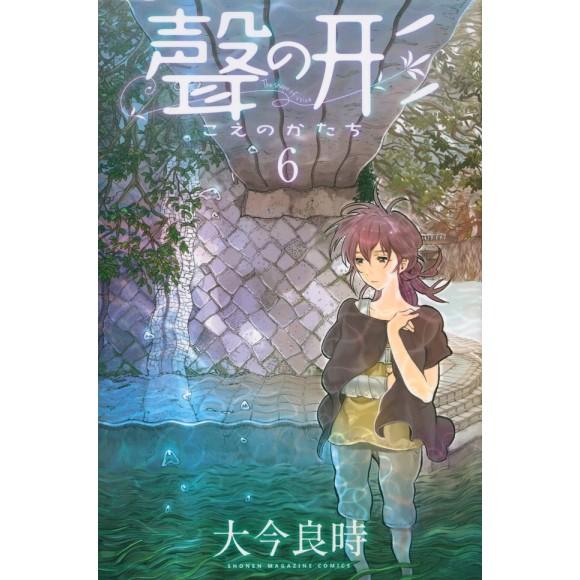 Koe no Katachi vol. 6 - Edição Japonesa