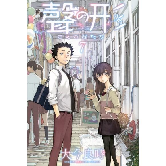 Koe no Katachi vol. 7 - Edição Japonesa