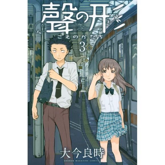 Koe no Katachi vol. 3 - Edição Japonesa