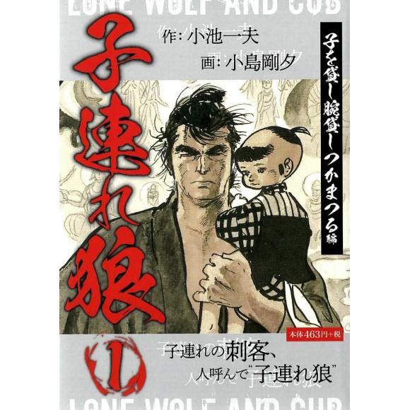 Kozure Okami vol. 1 - Edição Japonesa