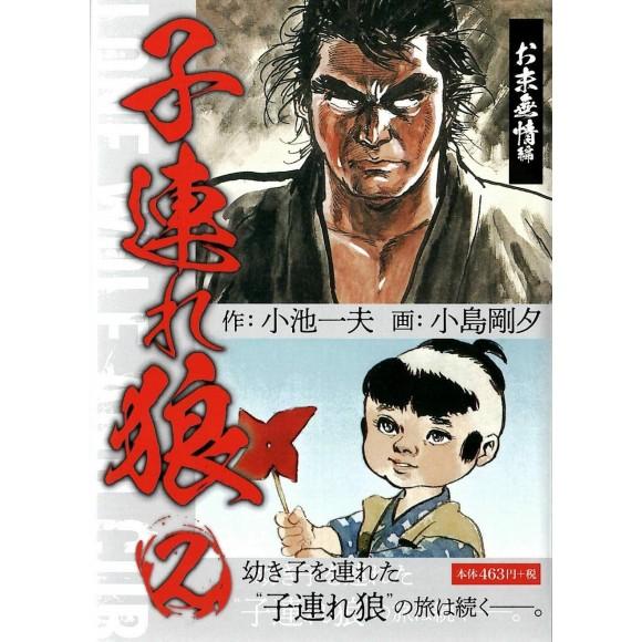 Kozure Okami vol. 2 - Edição Japonesa