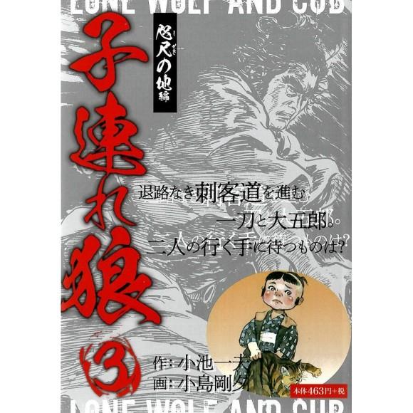 Kozure Okami vol. 3 - Edição Japonesa
