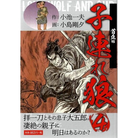 Kozure Okami vol. 4 - Edição Japonesa