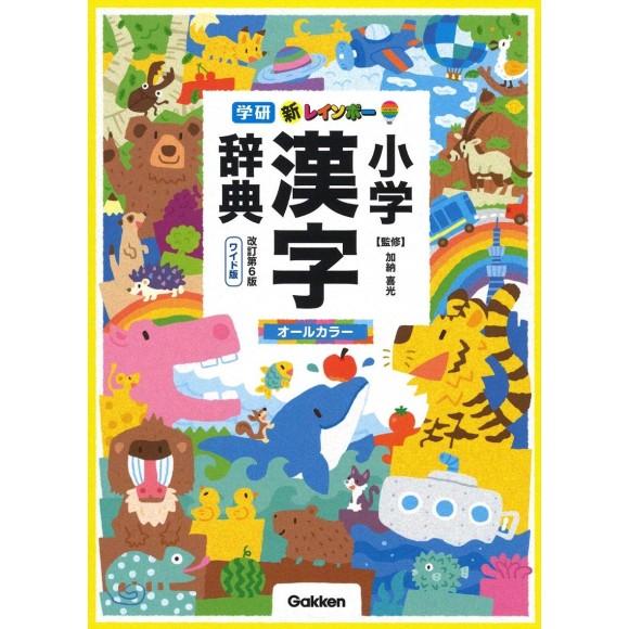 Shin Rainbow Shogaku Kanji Jiten 6ª Edição All Color - Versão Wide