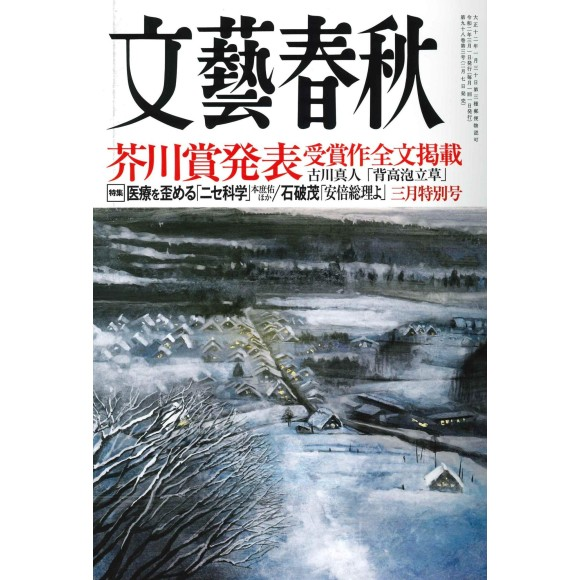 BUNGEI SHUNJU No. 03/2020