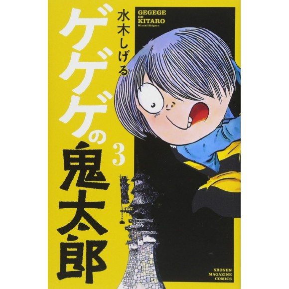 GeGeGe no Kitarou vol. 3 (Kodansha Comics) - Edição Japonesa