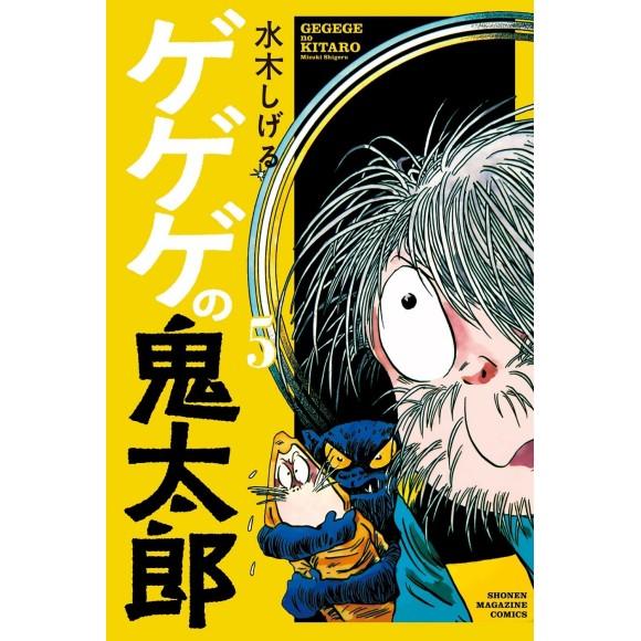 GeGeGe no Kitarou vol. 5 (Kodansha Comics) - Edição Japonesa
