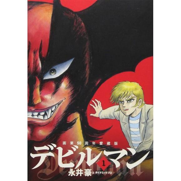 DEVILMAN vol. 1 - Edição Japonesa Comemorativa de 50 Anos