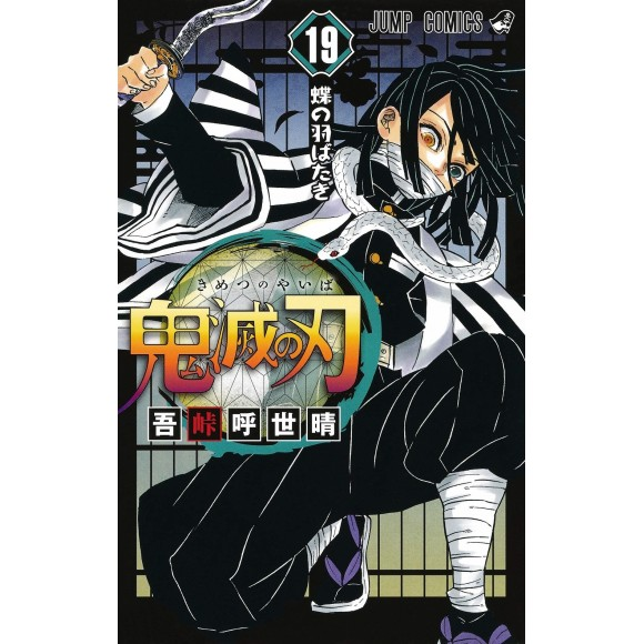Kimetsu no Yaiba vol. 19 - Edição japonesa