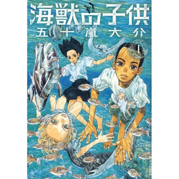 Kaiju no Kodomo - Children of the Sea vol. 1 - Edição Japonesa