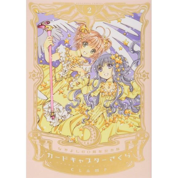 CARDCAPTOR SAKURA vol. 2 Nakayoshi 60th Anniversary Edition - Edição Japonesa