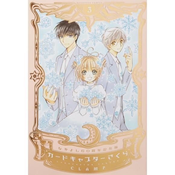 CARDCAPTOR SAKURA vol. 3 Nakayoshi 60th Anniversary Edition - Edição Japonesa