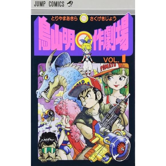 Toriyama Akira Marusaku Gekijyo vol. 1 - Edição japonesa