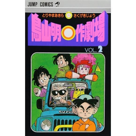Toriyama Akira Marusaku Gekijyo vol. 2 - Edição japonesa