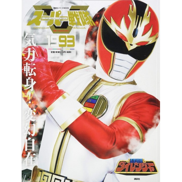 1993 DAIRANGER - Super Sentai Official Mook 20th Century 1993