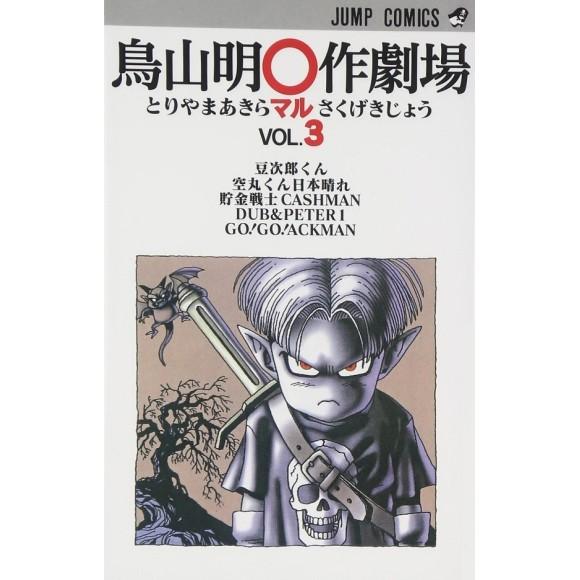 Toriyama Akira Marusaku Gekijyo vol. 3 - Edição japonesa