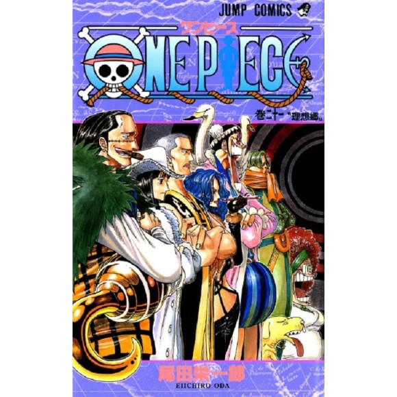 ONE PIECE vol. 21 - Edição Japonesa