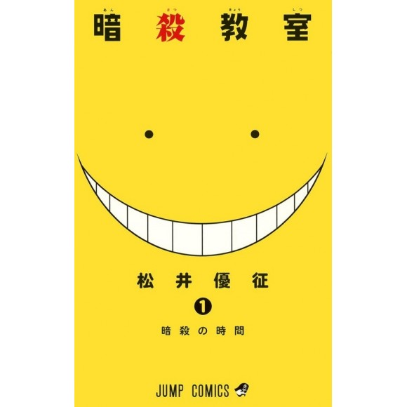 Ansatsu Kyoushitsu vol.1 - Edição japonesa