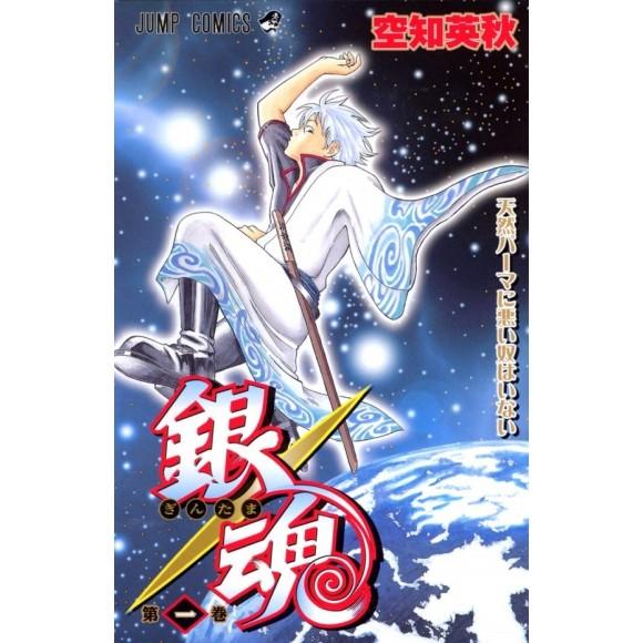 Gintama vol. 1 - Edição Japonesa