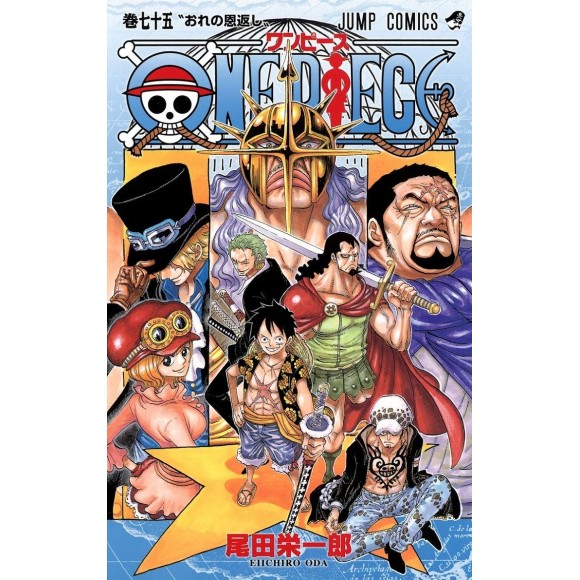 ONE PIECE vol. 75 - Edição Japonesa