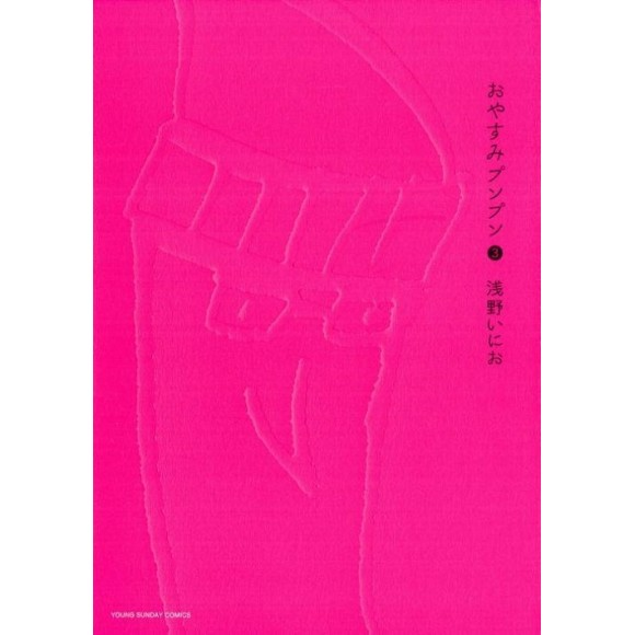 OYASUMI PUNPUN Vol. 3 - Edição Japonesa