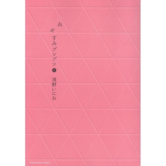 OYASUMI PUNPUN Vol. 8 - Edição Japonesa