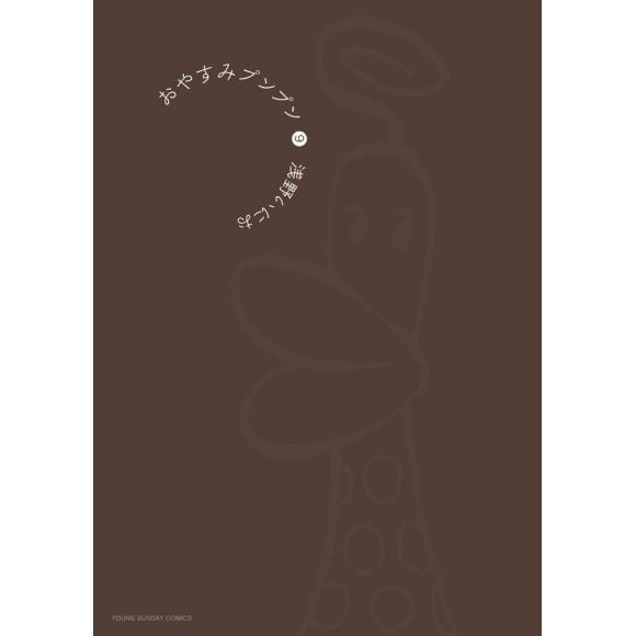 OYASUMI PUNPUN Vol. 9 - Edição Japonesa