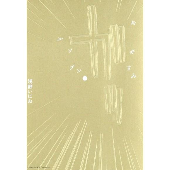 OYASUMI PUNPUN Vol. 11 - Edição Japonesa