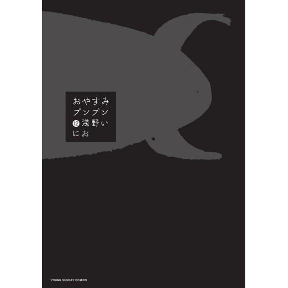 OYASUMI PUNPUN Vol. 12 - Edição Japonesa