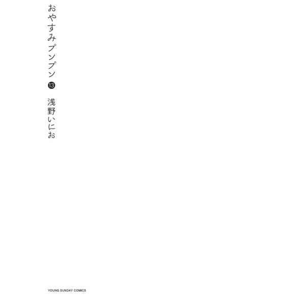 OYASUMI PUNPUN Vol. 13 - Edição Japonesa