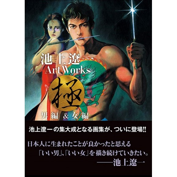 Ikegami Ryoichi Art Works Japanese Wild and Beauty - MALE, FEMALE (2 volumes) - Edição Japonesa