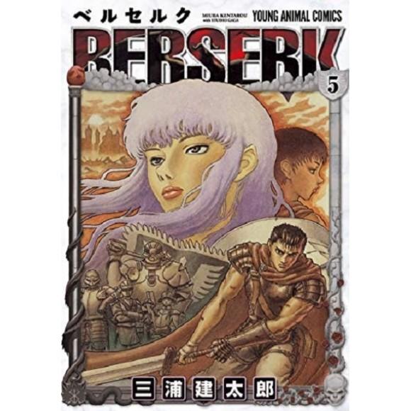 BERSERK vol. 5 - Edição Japonesa