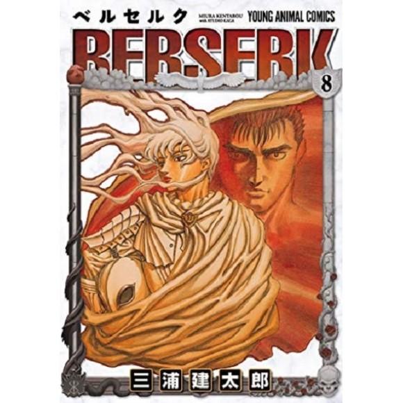 BERSERK vol. 8 - Edição Japonesa