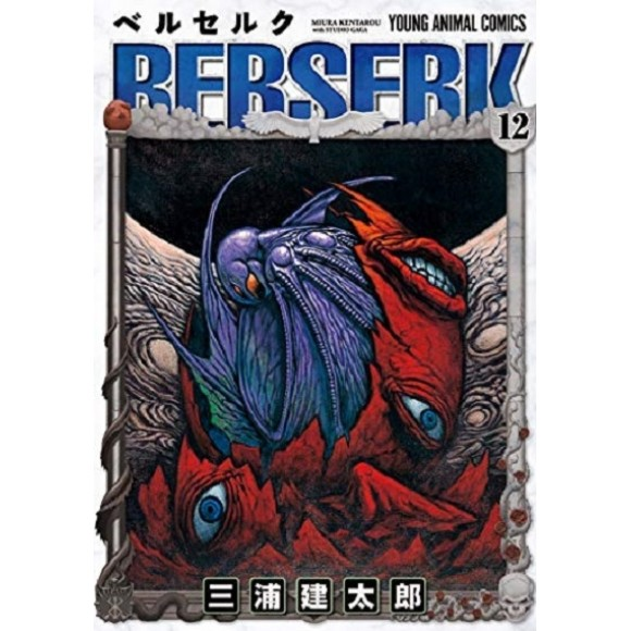 BERSERK vol. 12 - Edição Japonesa