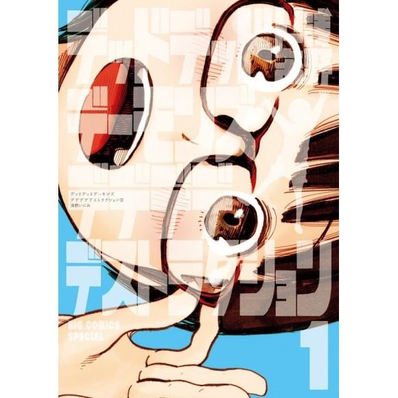 Dead Dead Demon's Dededede Destruction Vol. 1 - Edição Japonesa