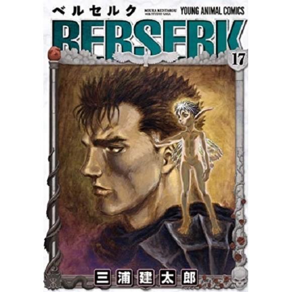 BERSERK vol. 17 - Edição Japonesa