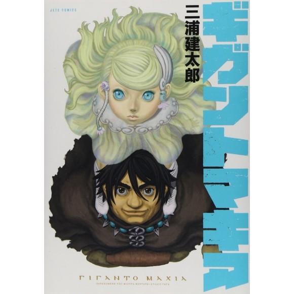 GIGANTOMACHIA - Edição Japonesa