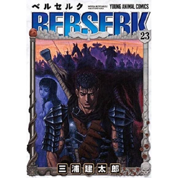 BERSERK vol. 23 - Edição Japonesa