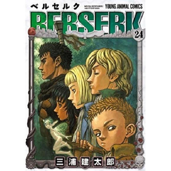 BERSERK vol. 24 - Edição Japonesa