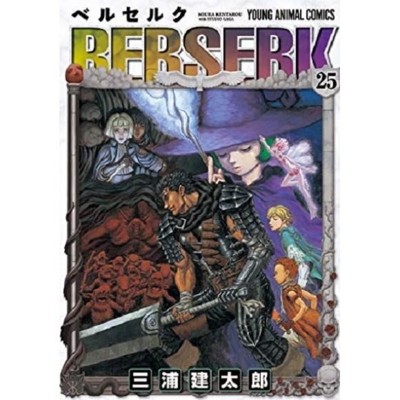 BERSERK vol. 25 - Edição Japonesa