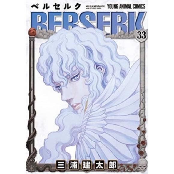 BERSERK vol. 33 - Edição Japonesa