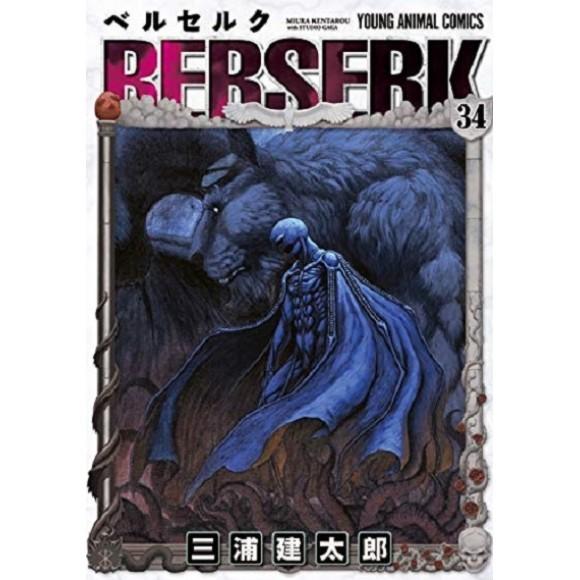 BERSERK vol. 34 - Edição Japonesa