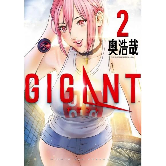 GIGANT vol. 2 - Edição Japonesa
