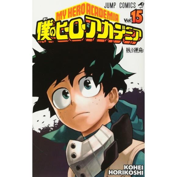 Boku no Hero Academia vol. 15 - Edição japonesa
